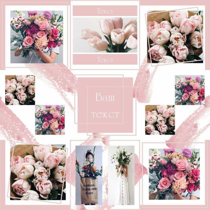 Розовый шаблон для инстаграм салон цветов