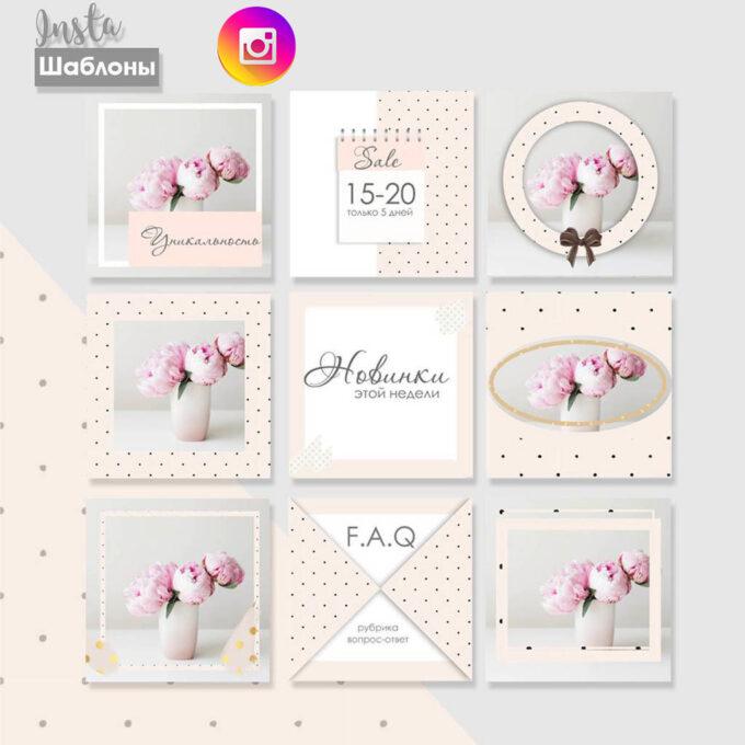 Розовый, постельный, бежевый шаблон инстаграм